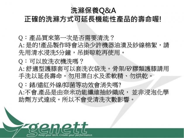 【科技織品】genett能量透氣護膝套-舒適型 2